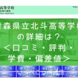 【公立】青森県立北斗高等学校の通信制課程ってどんな学校?<口コミ・評判・学費・偏差値>