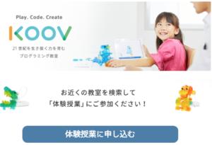 KOOVの体験教室検索