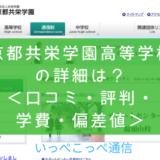 【通信制課程】京都共栄学園高等学校って評判はどう?<口コミ・学費・偏差値>