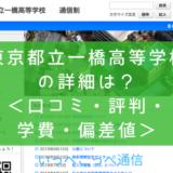 【公立】東京都立一橋高等学校の通信制課程ってどんな学校?<口コミ・評判・学費・偏差値>