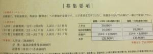 中京学院大学付属中京高等学校の募集要項