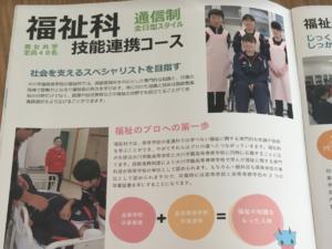 大川学園高等学校の福祉科