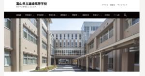 富山県立雄峰高等学校のHPのスクショ