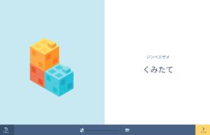 【KOOV】ジンベイザメの作成手順02