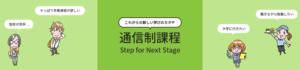 中京学院大学付属中京高等学校の特徴