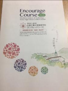 愛知工業大学高等学校に請求した資料の写真