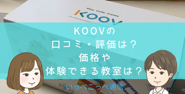 【プログラミング学習教材】KOOVの本当の口コミ・評価は?価格や体験できる教室まで紹介!