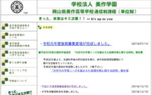 岡山県美作高等学校のHPのスクショ