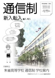 京都府立朱雀高等学校の資料の写真のスクショ