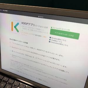 KOOVのアプリダウンロード