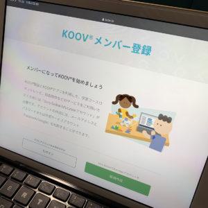 KOOVのメンバー登録01