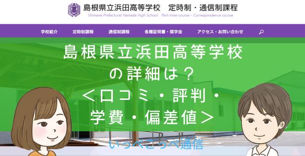 【公立】島根県立浜田高等学校の通信制課程ってどんな学校?<口コミ・評判・学費・偏差値>