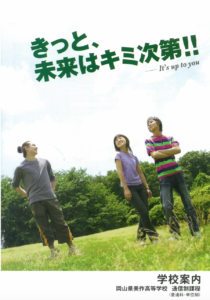 岡山県美作高等学校の資料の写真