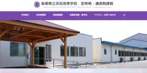 島根県立浜田高等学校のHPのスクショ