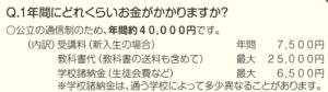 北海道有朋高等学校の費用学費