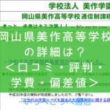 【通信制課程】岡山県美作高等学校ってどんな通信制高校?<口コミ・評判・学費・偏差値>01