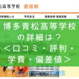 【公立】福岡県立博多青松高等学校って評判はどう?良い所を4つ紹介<口コミ・学費・偏差値>