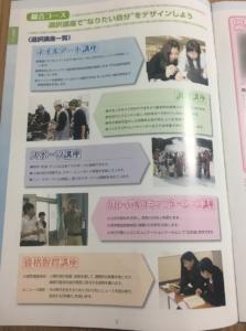徳風高等学校の総合コース