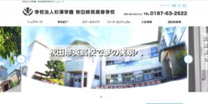 秋田修英高等学校のHPのスクショ