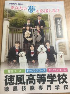 徳風高等学校に請求した資料の写真