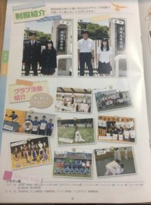 徳風高等学校の特徴