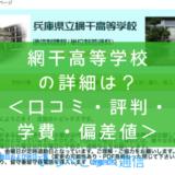 【公立】兵庫県立網干高等学校って評判はどう?良い所を6つ紹介<口コミ・学費・偏差値>