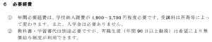 香川県立高松高等学校の学費・費用