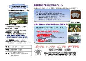 千葉大宮高校資料の画像