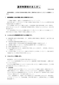 香川県立高松高等学校の資料