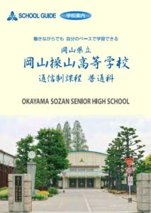 県立 高等 岡山 岡山 操 学校 山
