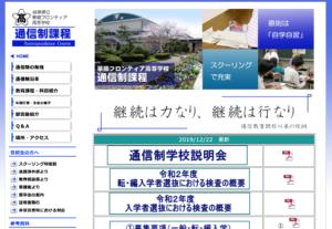 岐阜県立華陽フロンティア高等学校のHPのスクショ