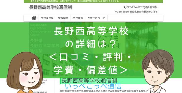 【公立】長野県長野西高等学校って評判はどう?良い所を5つ紹介<口コミ・学費・偏差値>