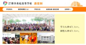 博多青松高校の画像