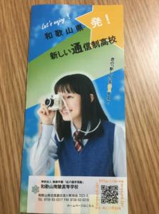 和歌山南陵高等学校に請求した資料の写真