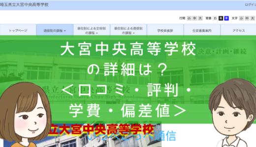 【公立】埼玉県立大宮中央高等学校って評判はどう?良い所を6つ紹介<口コミ・学費・偏差値>