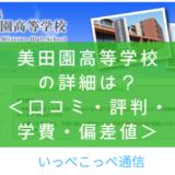 【公立】宮城県美田園高等学校って評判はどう?良い所を6つ紹介<口コミ・学費・偏差値>