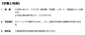 三重県立松阪高等学校の学費・費用