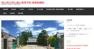 岡山操山高校の画像