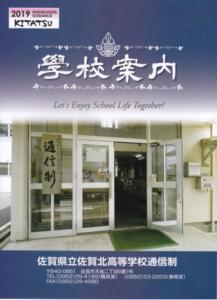 佐賀北高校資料の資料