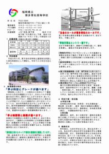 博多青松高校資料の画像