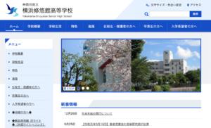 横浜修悠館高校の画像