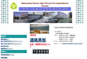 三重県立松阪高等学校のHPのスクショ