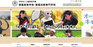 徳風高等学校の学費・費用のHPのスクショ