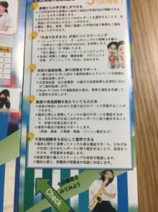 和歌山南陵高等学校の特徴