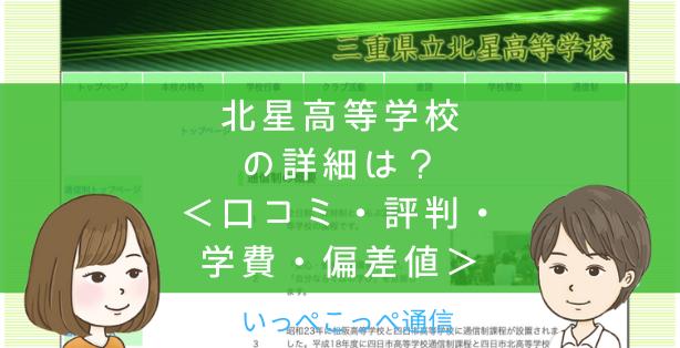 【公立】三重県立北星高等学校って評判はどう?良い所を5つ紹介<口コミ・学費・偏差値>