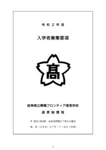 岐阜県立華陽フロンティア高等学校の資料