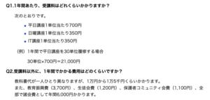 横浜修悠館高校学費の画像