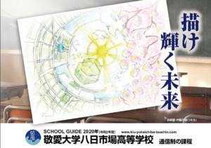敬愛大学八日市場高等学校の資料の表紙