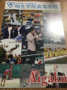 相生学院高等学校に請求した資料の写真