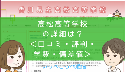 【公立】香川県立高松高等学校の通信制課程って評判はどう?良い所を4つ紹介<口コミ・学費・偏差値>